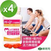 【赫而司】日本Hi-Q二代超微粒天然發酵Q10軟膠囊(30顆x4罐/組)