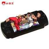 小霸王PSP游戲機掌機S1000A可充電插卡兒童GBA掌上游戲機FC懷舊 MKS小宅女