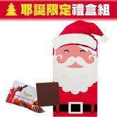 白儷人聖誕老人禮盒 - 72%醇黑巧克力153g