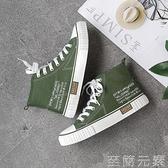 高筒帆布鞋女春季新款韓版ulzzang潮學生布鞋百搭小白鞋板鞋 至簡元素