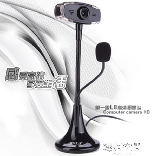 網路攝像頭 源頭廠家 1080P網路直播視頻免驅直播高清帶麥克風 電腦攝像頭