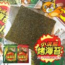 泰國 TAWANDANG 小浣熊烤海苔 (10包入) 50g 烤海苔 海苔 全素 辣味海苔 醬燒海苔 團購