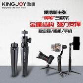 相機腳架勁捷KT三腳架相機vlog支架手持微單手機自拍桿通用穩定器迷你便攜 玩趣3C