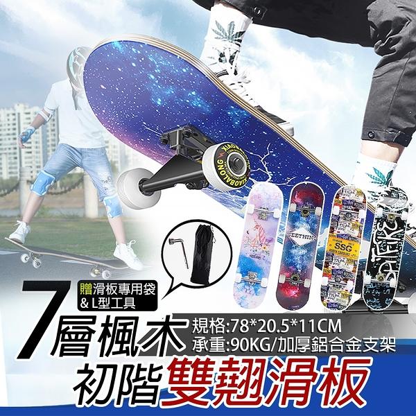【TAS】7層楓木 中階設計 滑板 四輪 雙翹 PU輪 公路 代步 小魚板 交通板 送工具袋子 D00106