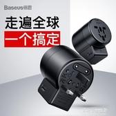 USB充電器-倍思全球通用轉換插頭轉換器旅游多功能插座香港歐標出國日本  多麗絲