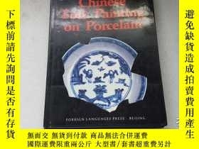 二手書博民逛書店chinese罕見folk painting on porcel