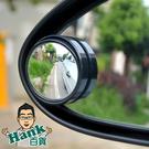 「指定超商299免運」車用小圓鏡 凸透鏡 輔助鏡 後視輔助鏡 盲點鏡【G0026】