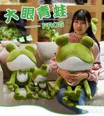 超萌軟體青蛙玩偶可愛毛絨公仔玩具睡覺抱布娃娃圣誕節禮物女孩『優尚良品』