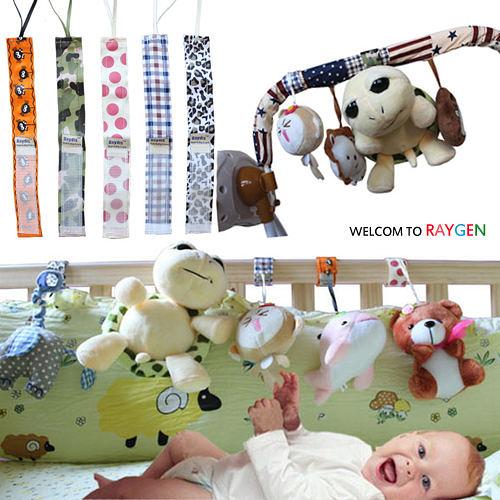 玩具 多功能嬰兒床玩具玩偶掛帶 綁帶