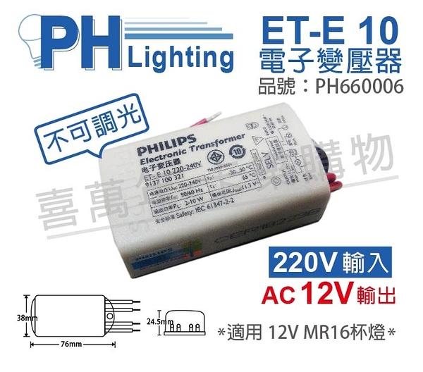 PHILIPS飛利浦 LED ET-E 10 LED 220V-240V LED變壓器 (不可調光專用) PH660006