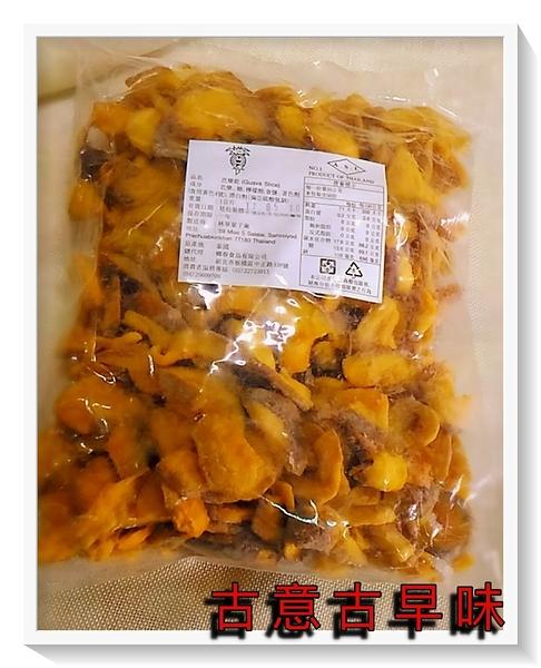古意古早味 芭樂乾 (1000g) 懷舊零食 童玩 糖果 番石榴片 Guava Slice 泰國進口 芒果 蜜餞