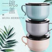 泡麵碗 帶蓋304不銹鋼泡面碗學生宿舍方便面碗湯碗日式可愛飯盒餐具套裝 名創
