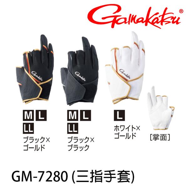漁拓釣具 GAMAKATSU GM-7280 黑金 [三指手套]