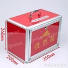 小號帶鎖紅色投票箱 大號亞克力選舉箱集票箱透明空白箱 落地式選票箱AQ完美居家生活館