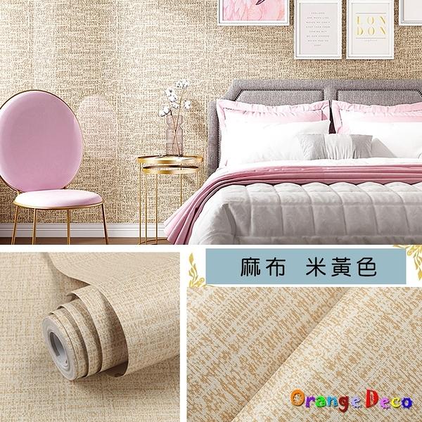 【橘果設計】麻布風格 自黏壁紙 10米長 多款可選 DIY組合壁貼牆貼室內設計裝潢