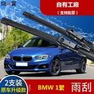 BMW專用于BMW1繫雨刷器片120i後雨刷16款125i 118i轎跑116i無骨雨刷