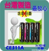HP 相容藍色碳粉匣 CE311A (126A) 適用 CP1025/M175/M275