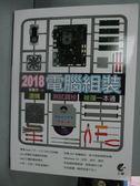 【書寶二手書T1/電腦_WGK】2018電腦組裝、選購、測試調校、維護一本通_李慶宗_附光碟