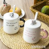 杯子陶瓷馬克杯帶蓋帶勺子咖啡杯個性創意簡約辦公室喝水茶杯情侶〖滿千折百〗