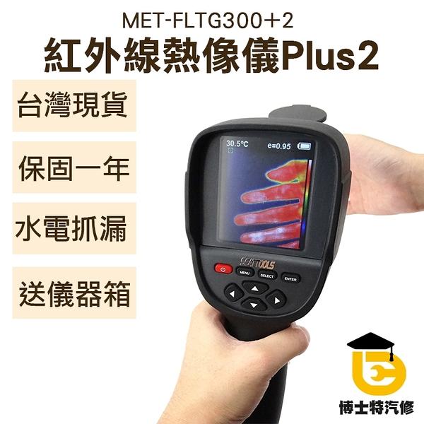 紅外線熱像儀 熱顯像儀 節能 快速檢修 旗艦版 抓漏 水電師傅愛用 MET-FLTG300+2