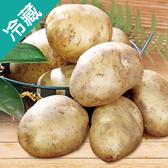 產銷履歷馬鈴薯1KG/袋【愛買冷藏】