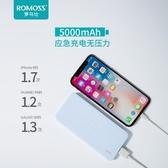 ROMOSS羅馬仕輕薄聚合物移動電源 手機通用小巧便攜式迷你充電寶·【樂享生活館】