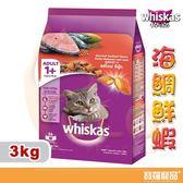 【出清價】偉嘉 貓飼料-海鯛鮮蝦貓乾糧 3kg有效期2018/09/27【寶羅寵品】