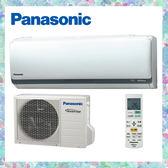※國際Panasonic※LX系列變頻分離式冷專冷氣*適用6-8坪 CU-LX40BCA2/CS-LX40BA2(含基本安裝+舊機回收)