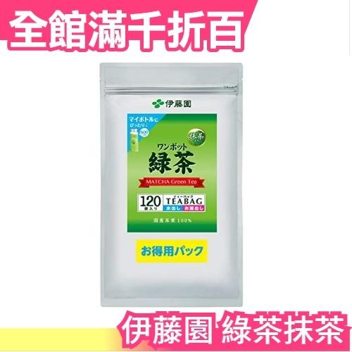 日本原裝 伊藤園 一壺茶 2.5g×120袋 可冷泡 綠茶 抹茶 茶包 綠茶 煎茶 日本茶 沖泡飲【小福部屋】