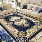 東升歐式客廳茶幾毯沙發奢華地毯臥室床邊墊房間美式家用加厚地墊NMS【美眉新品】
