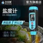 高精度鹽度計海水養殖比重計食品鹵水族廚房鹽咸度測量儀器 快速出貨