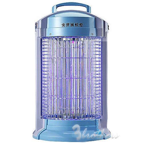 『安寶』☆15W電子捕蚊燈AB-9849A **免運費**