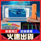 [24hr-現貨快出] 新款夜光手機潛水...