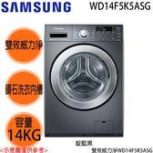 【SAMSUNG三星】14KG洗脫烘滾筒式洗衣機 WD14F5K5ASG 免運費 送基本安裝