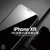 曲面 滿版 iPhone XR 玻璃貼 4D 全膠 9H 保護貼 鋼化玻璃貼 玻璃膜 鋼化 膜 貼 手機貼膜 適用犀牛盾