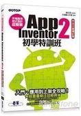手機應用程式設計超簡單:App Inventor 2初學特訓班(中文介面增訂版)