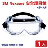 3M Nexcare 安全護目鏡 (454AF) 1入 (寬版權包覆設計 防塵) 專品藥局【2018575】