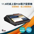 【有購豐】SUNMI ad11.6 11.6吋桌上型POS電子發票機(內建58mm出單機)