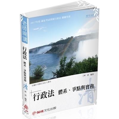 林清老師開講行政法體系爭點與實務-清(2版)