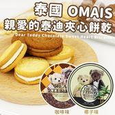 泰國 OMAIS 親愛的泰迪夾心餅乾 150g【櫻桃飾品】【30711】
