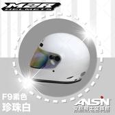 [安信騎士] M2R F-9 素色 白色 全罩 樂高 安全帽 F9 搭配多層膜鏡片 雙D扣 復古帽 內襯全可拆