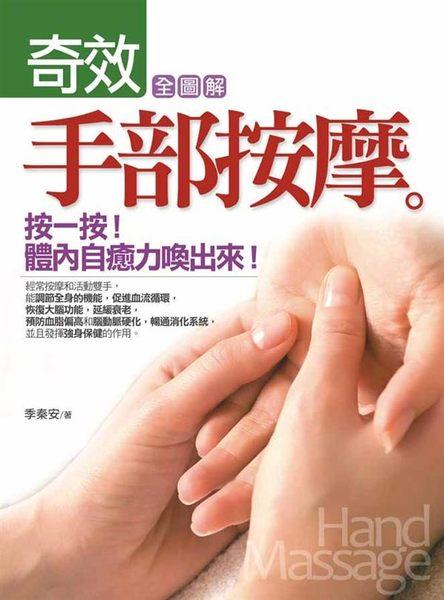 (二手書)全圖解奇效手部按摩:輕鬆按出體內自癒力疼痛立即消!