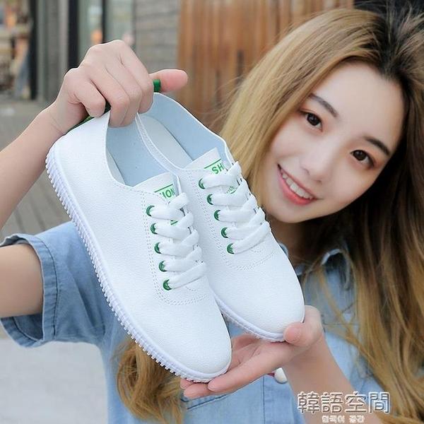 小白鞋女新款鞋子平底2021春季小眾單鞋一腳蹬百搭運動鞋夏