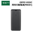 OPPO VOOC閃充行動電源(PBV01)-黑