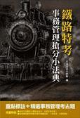 【107年全新版】事務管理搶分小法典(重點標示+精選試題)(鐵路特考適用)