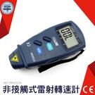 利器五金 非接觸式轉速計 馬達 輪圈 雷射轉速測量器 RPM2234