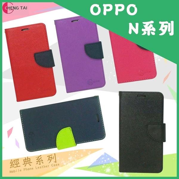 ●【福利品】OPPO N1 / N1 mini 經典款 系列 側掀可立式保護皮套/保護殼/皮套/手機套/保護套
