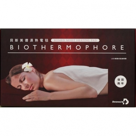 貝斯美德 電熱毯 (未滅菌)-ㄇ型濕熱電毯/肩頸部