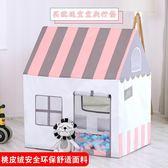 兒童帳篷游戲屋公主女孩室內小房子寶寶家用玩具屋男孩戶外小帳篷igo