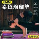 6MM PVC材質 瑜珈墊 台灣製造 止...